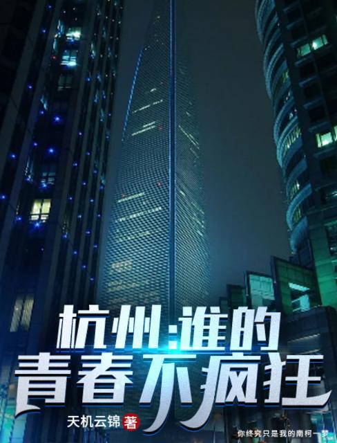杭州:谁的青春不疯狂